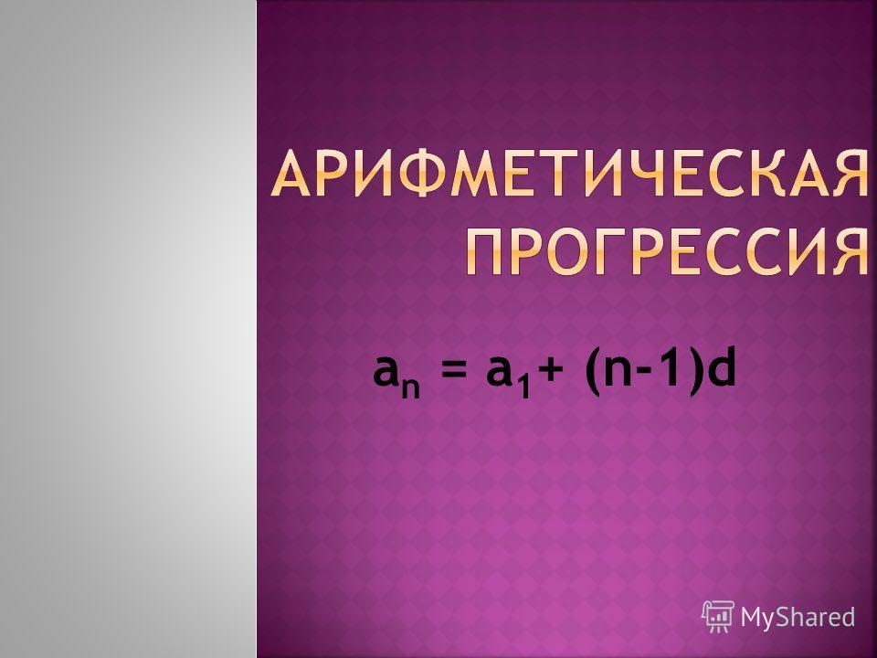 a n = a 1 + (n-1)d