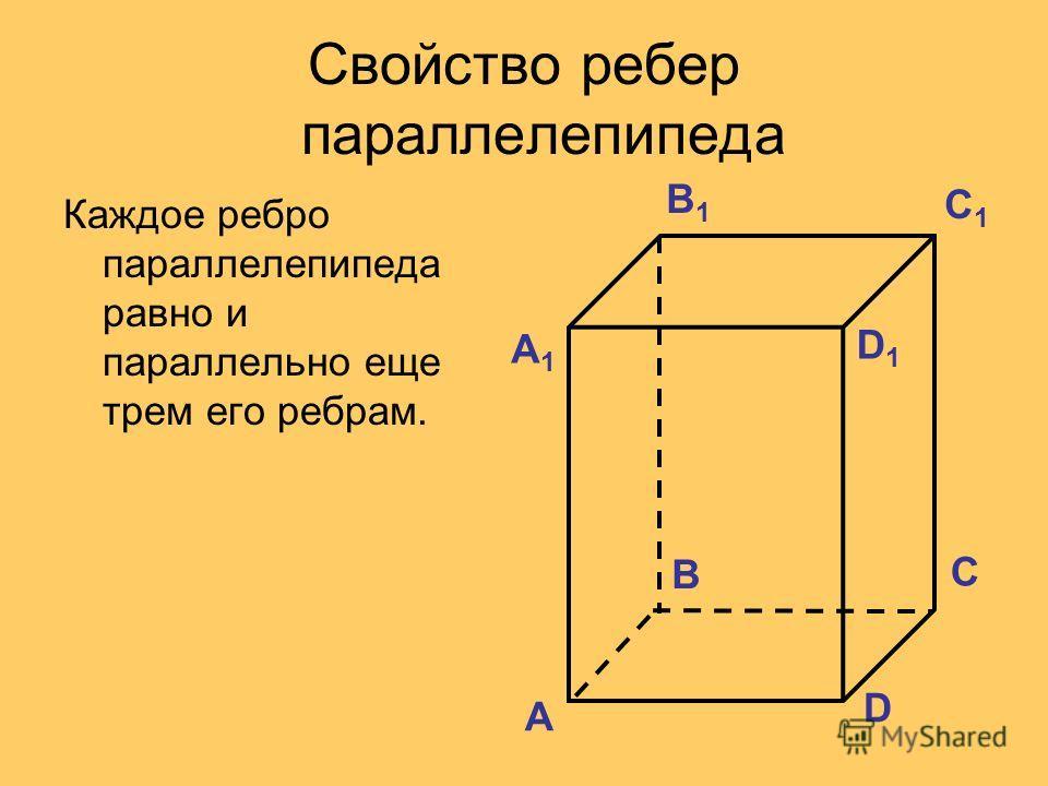 Свойство ребер параллелепипеда Каждое ребро параллелепипеда равно и параллельно еще трем его ребрам. А B C D А1А1 B1B1 C1C1 D1D1