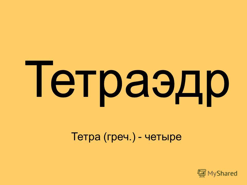 Тетра (греч.) - четыре