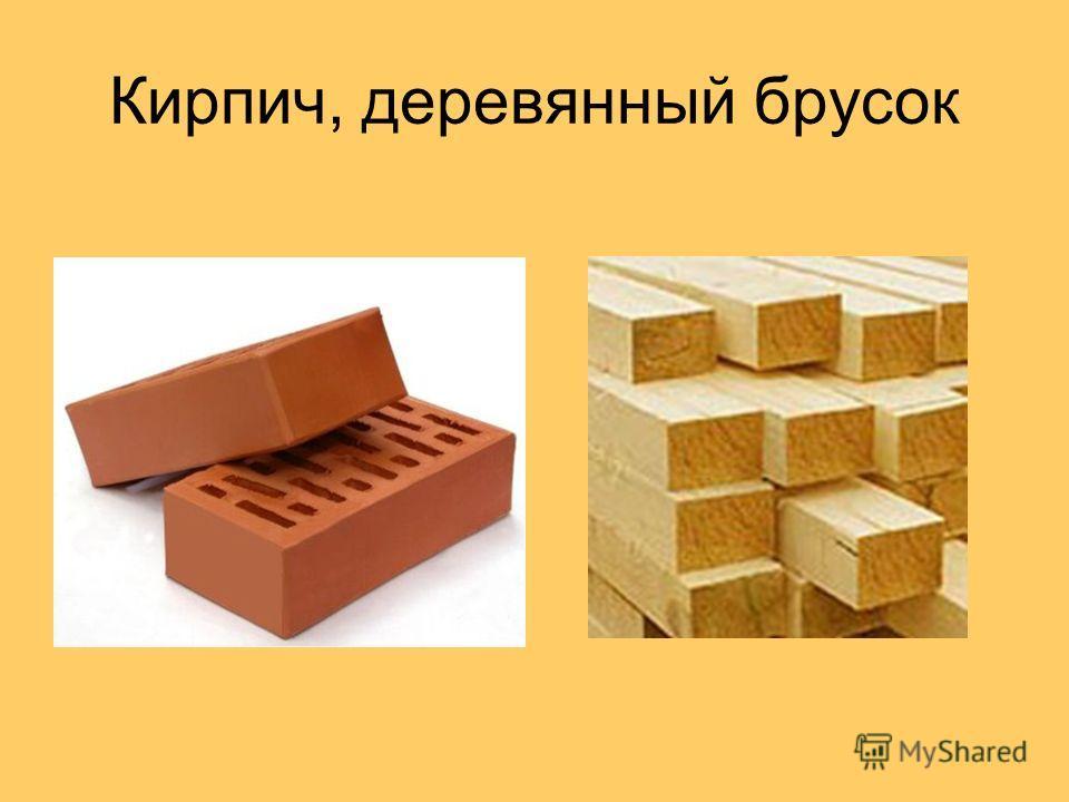 Кирпич, деревянный брусок