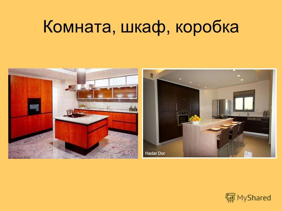 Комната, шкаф, коробка