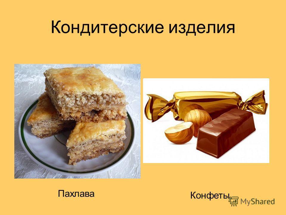 Кондитерские изделия Пахлава Конфеты