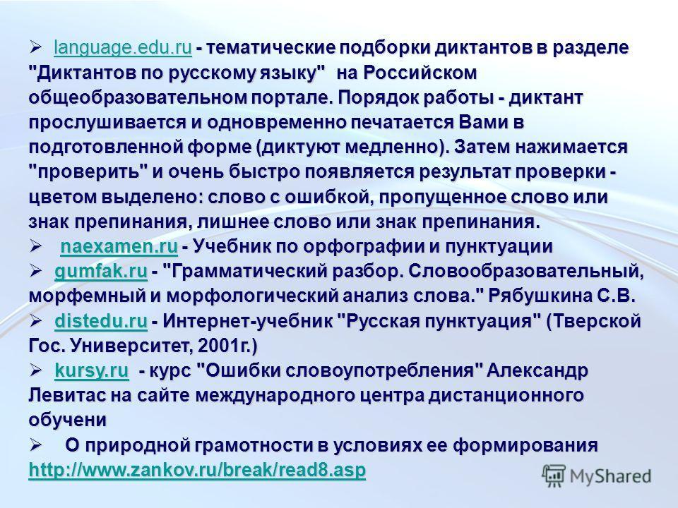 language.edu.rulanguage.edu.ru- тематические подборки диктантов в разделе