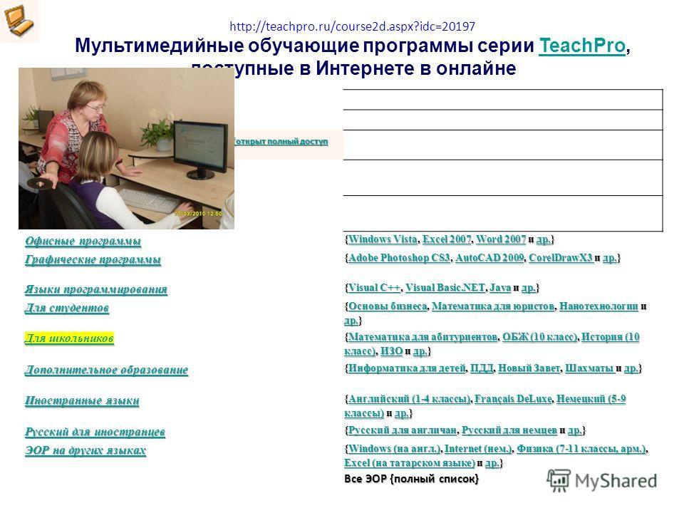 Демо-версии обучающих программ серии TeachPro (открыт полный доступ на ближайшее время): (открыт полный доступ на ближайшее время) (открыт полный доступ на ближайшее время) Офисные программы Офисные программы {Windows Vista, Excel 2007, Word 2007 и д