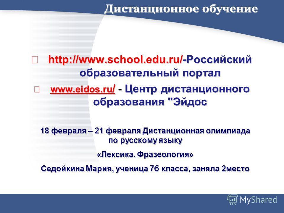 http://www.school.edu.ru/-Российский образовательный портал http://www.school.edu.ru/-Российский образовательный портал www.eidos.ru / - Центр дистанционного образования