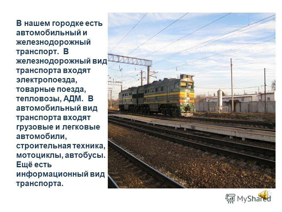 Инфраструктурный комплекс Третичный сектор подразделяется на две относительно самостоятельные части: 1) коммуникационную систему (транспорт и связь); 2) Сферу обслуживания (торговля, культура, наука, образование и пр.) Виды транспорта: железнодорожны
