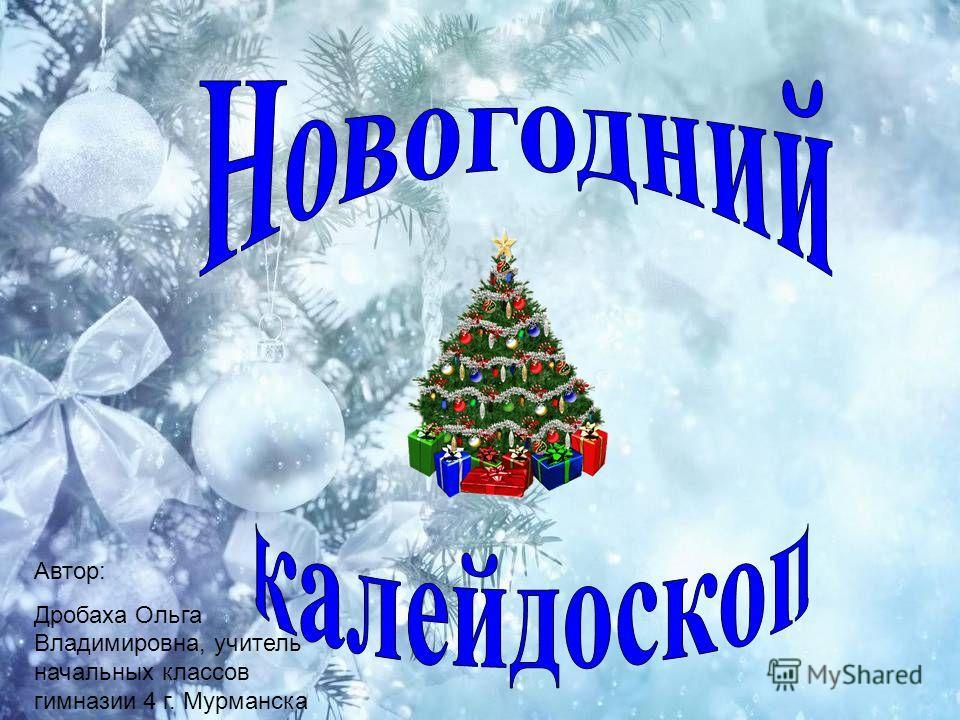 Автор: Дробаха Ольга Владимировна, учитель начальных классов гимназии 4 г. Мурманска