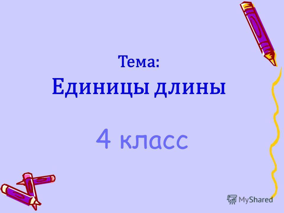 4 класс Тема: Единицы длины