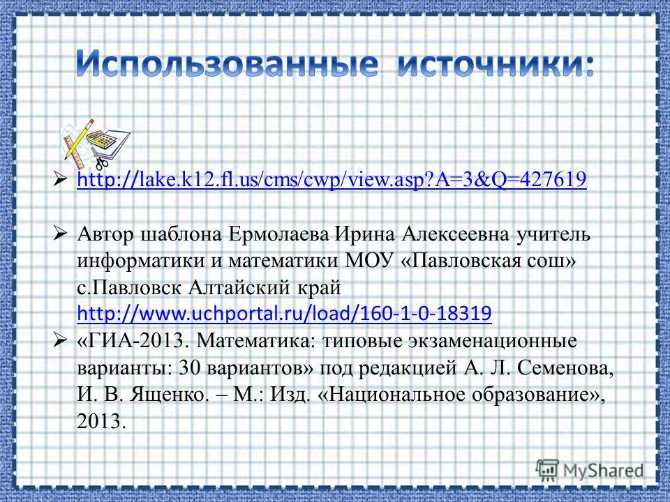 http:// lake.k12.fl.us/cms/cwp/view.asp?A=3&Q=427619 http:// lake.k12.fl.us/cms/cwp/view.asp?A=3&Q=427619 Автор шаблона Ермолаева Ирина Алексеевна учитель информатики и математики МОУ «Павловская сош» с.Павловск Алтайский край http://www.uchportal.ru