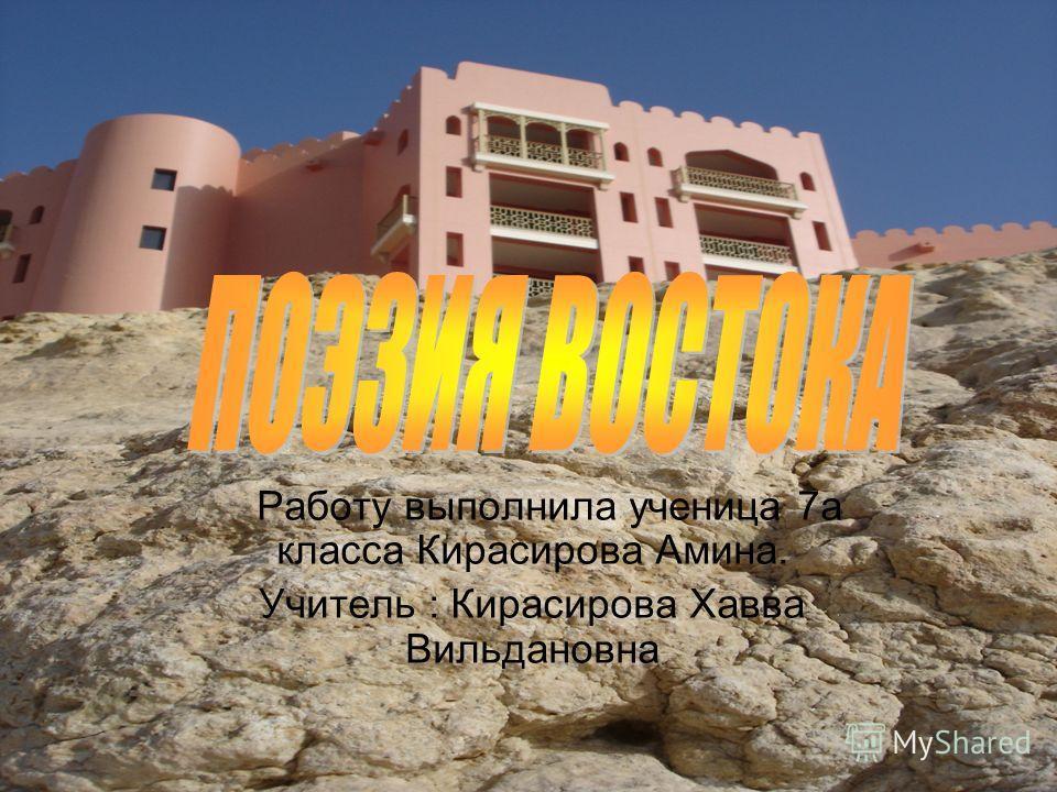 Работу выполнила ученица 7а класса Кирасирова Амина. Учитель : Кирасирова Хавва Вильдановна