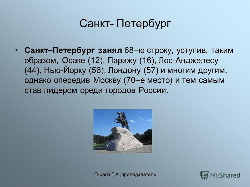 Герела Т.А.,преподаватель Санкт- Петербург Санкт–Петербург занял 68–ю строку, уступив, таким образом, Осаке (12), Парижу (16), Лос-Анджелесу (44), Нью-Йорку (56), Лондону (57) и многим другим, однако опередив Москву (70–е место) и тем самым став лиде