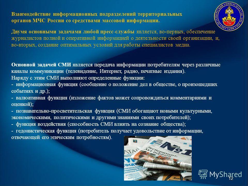 12 Взаимодействие информационных подразделений территориальных органов МЧС России со средствами массовой информации. Двумя основными задачами любой пресс-службы является, во-первых, обеспечение журналистов полной и оперативной информацией о деятельно