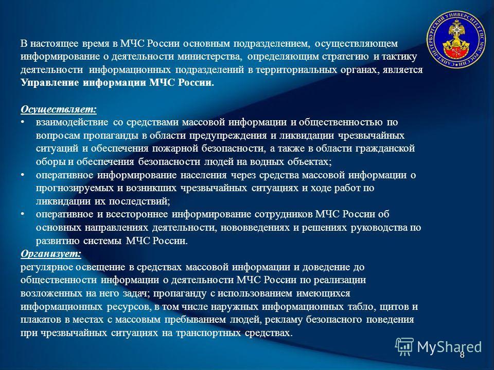 8 В настоящее время в МЧС России основным подразделением, осуществляющем информирование о деятельности министерства, определяющим стратегию и тактику деятельности информационных подразделений в территориальных органах, является Управление информации