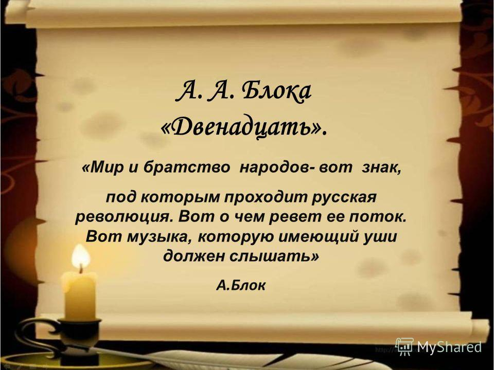 А. А. Блока «Двенадцать». «Мир и братство народов- вот знак, под которым проходит русская революция. Вот о чем ревет ее поток. Вот музыка, которую имеющий уши должен слышать» А.Блок