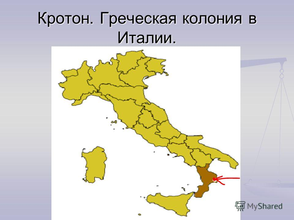 Кротон. Греческая колония в Италии.