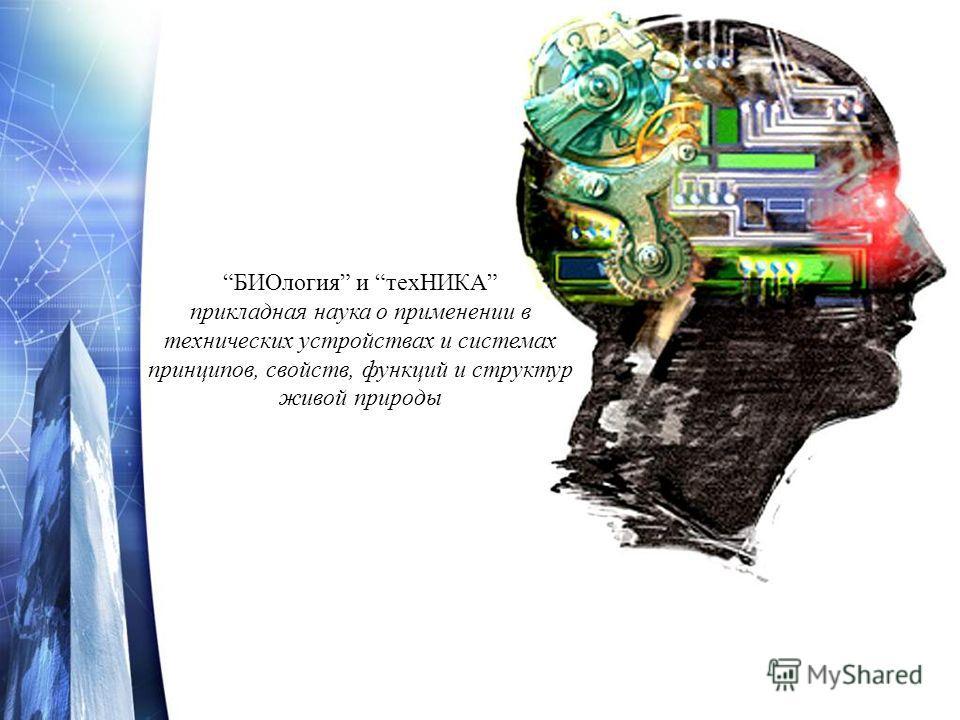 БИОлогия и техНИКА прикладная наука о применении в технических устройствах и системах принципов, свойств, функций и структур живой природы