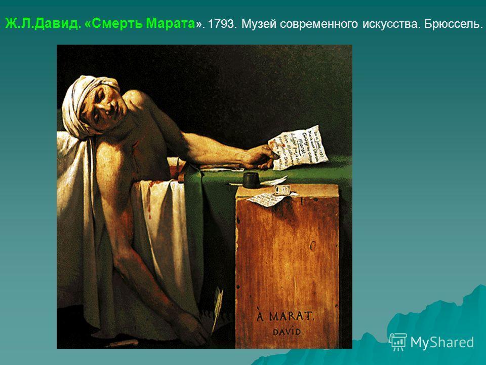 Ж.Л.Давид. «Смерть Марата ». 1793. Музей современного искусства. Брюссель.