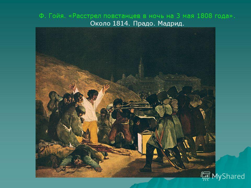 Ф. Гойя. «Расстрел повстанцев в ночь на 3 мая 1808 года». Около 1814. Прадо. Мадрид.