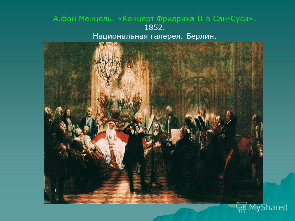 А.фон Менцель. «Концерт Фридриха II в Сан-Суси». 1852. Национальная галерея. Берлин.