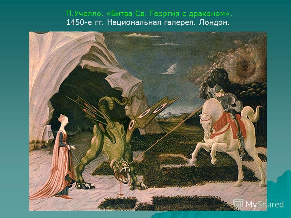 П.Учелло. «Битва Св. Георгия с драконом». 1450-е гг. Национальная галерея. Лондон.