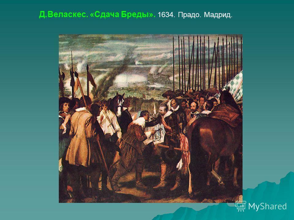 Д.Веласкес. «Сдача Бреды». 1634. Прадо. Мадрид.