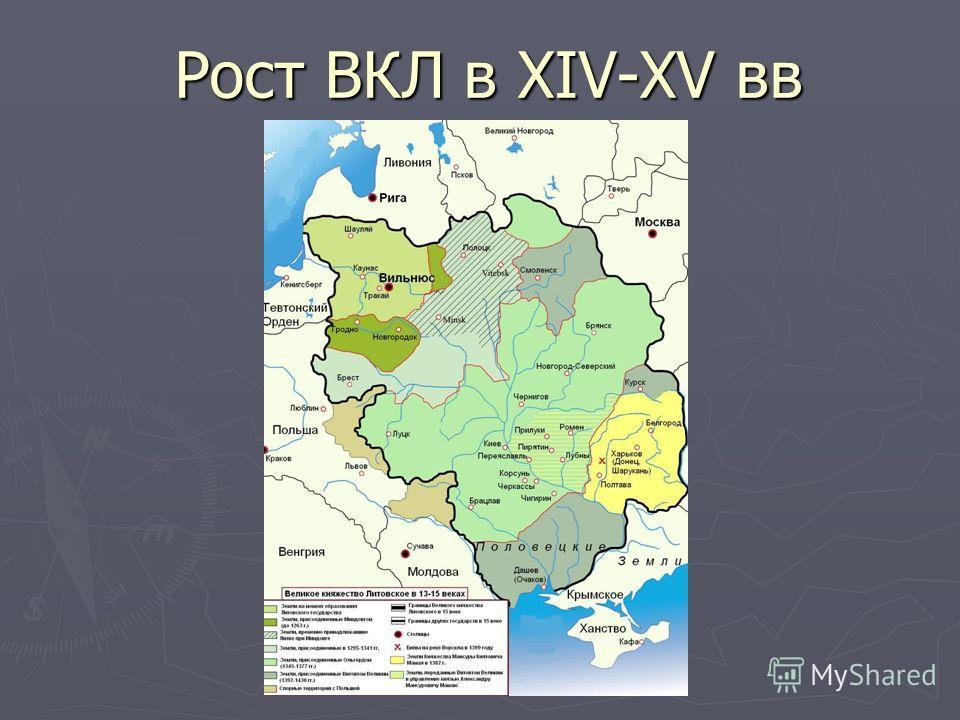 Рост ВКЛ в XIV-XV вв Рост ВКЛ в XIV-XV вв