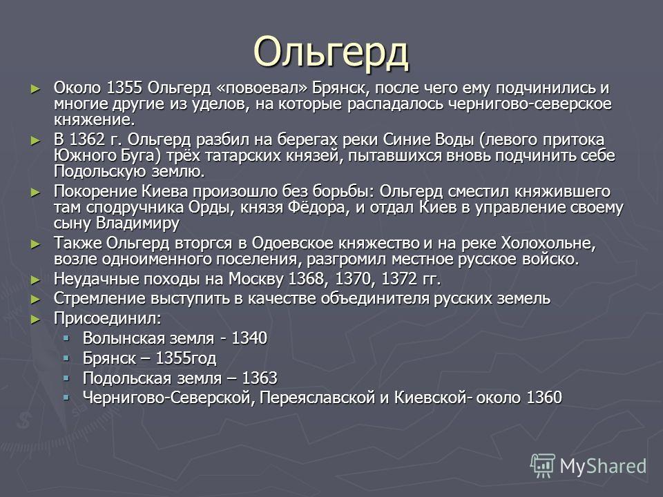 Ольгерд Около 1355 Ольгерд «повоевал» Брянск, после чего ему подчинились и многие другие из уделов, на которые распадалось чернигово-северское княжение. Около 1355 Ольгерд «повоевал» Брянск, после чего ему подчинились и многие другие из уделов, на ко