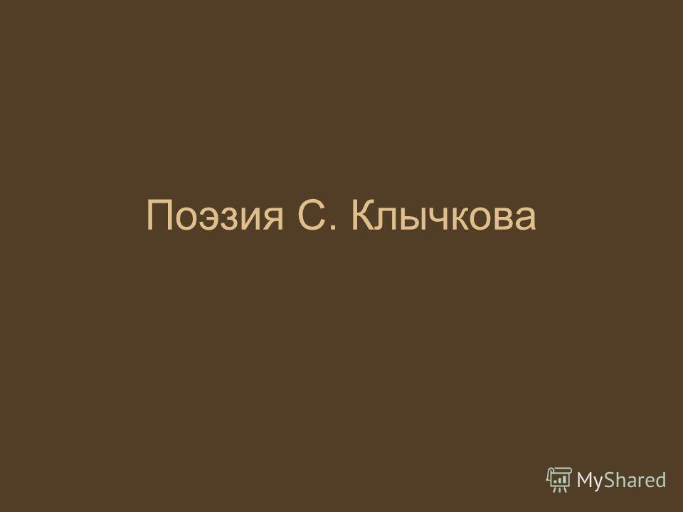 Поэзия С. Клычкова