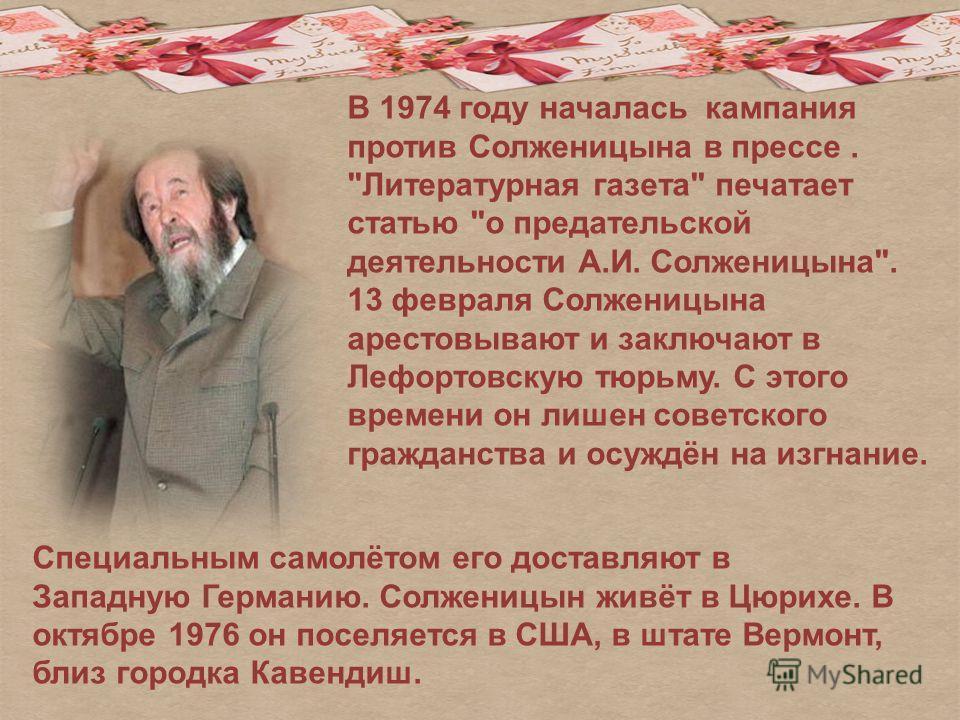 В 1974 году началась кампания против Солженицына в прессе.
