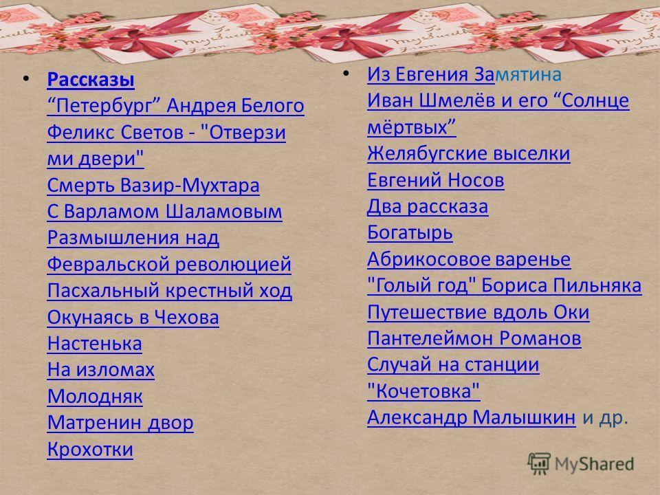 Рассказы Петербург Андрея Белого Феликс Светов -