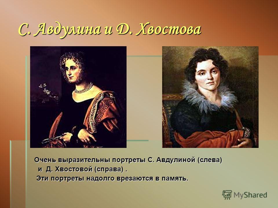 С. Авдулина и Д. Хвостова Очень выразительны портреты С. Авдулиной (слева) Очень выразительны портреты С. Авдулиной (слева) и Д. Хвостовой (справа). и Д. Хвостовой (справа). Эти портреты надолго врезаются в память. Эти портреты надолго врезаются в па