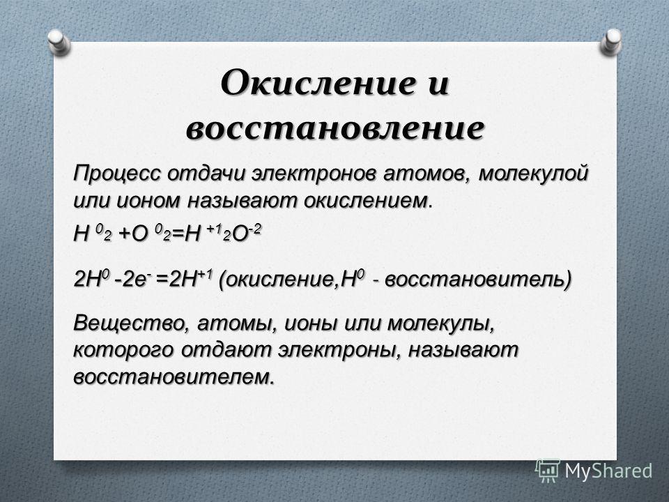 Окисление и восстановление Процесс отдачи электронов атомов, молекулой или ионом называют окислением Процесс отдачи электронов атомов, молекулой или ионом называют окислением. H 0 2 +O 0 2 =H +1 2 O -2 2 Н 0 -2 е - =2 Н +1 ( окисление, Н 0 - восстано