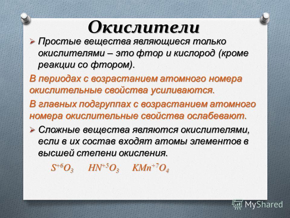 Окислители Простые вещества являющиеся только окислителями – это фтор и кислород ( кроме реакции со фтором ). Простые вещества являющиеся только окислителями – это фтор и кислород ( кроме реакции со фтором ). В периодах с возрастанием атомного номера