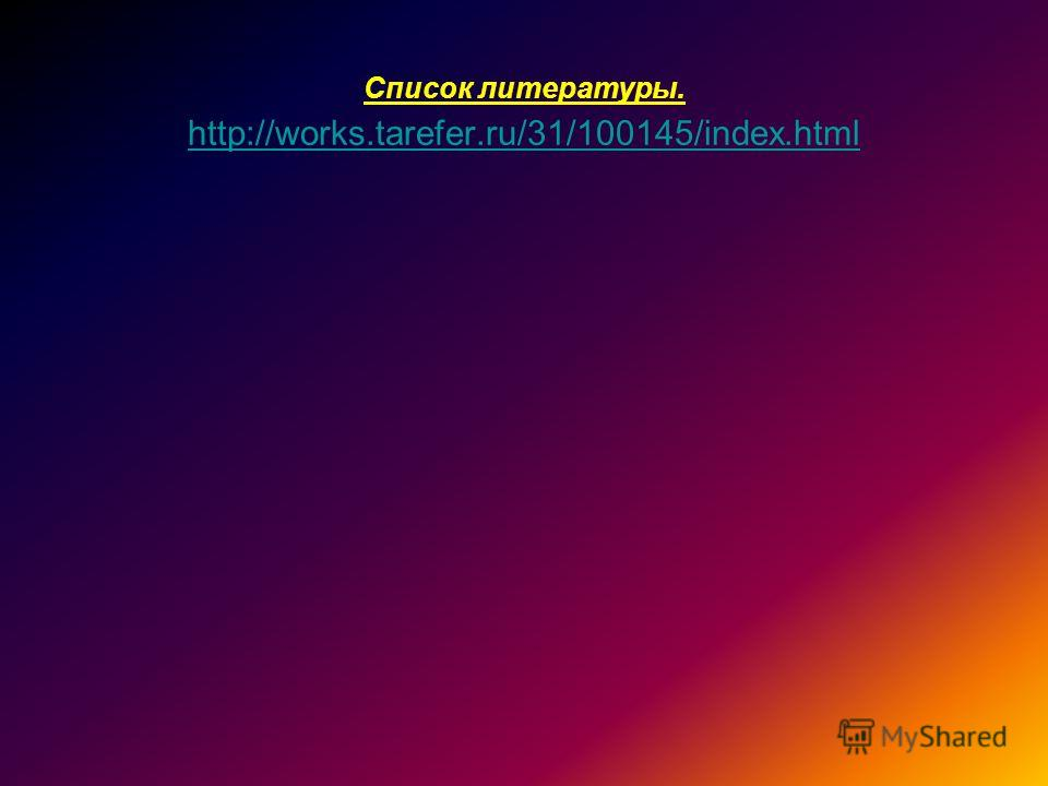 Список литературы. http://works.tarefer.ru/31/100145/index.html http://works.tarefer.ru/31/100145/index.html