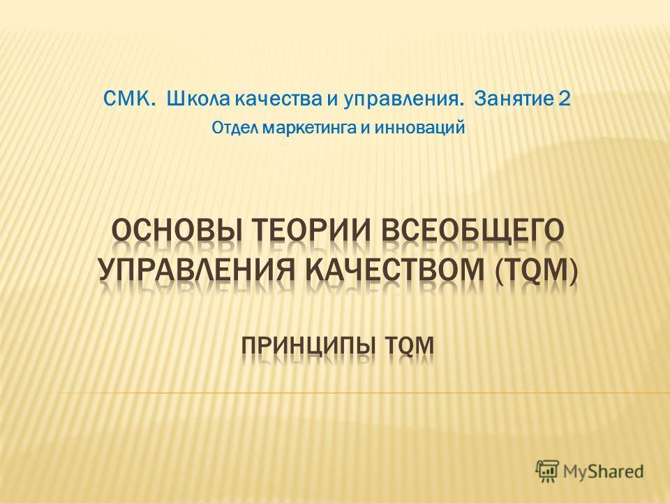 СМК. Школа качества и управления. Занятие 2 Отдел маркетинга и инноваций