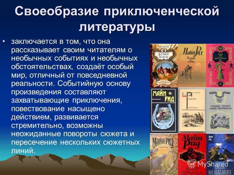 Своеобразие приключенческой литературы заключается в том, что она рассказывает своим читателям о необычных событиях и необычных обстоятельствах, создаёт особый мир, отличный от повседневной реальности. Событийную основу произведения составляют захват