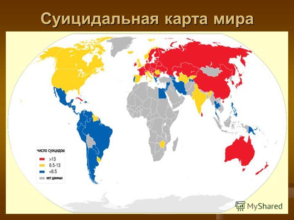 Турмамбетова А.А. МОУ Петровская СОШ Суицидальная карта мира