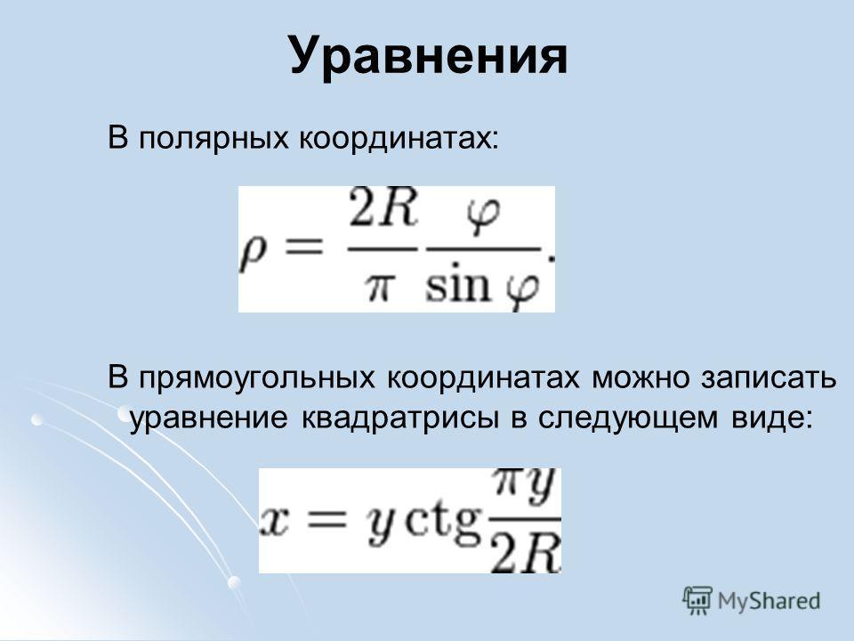 Уравнения В полярных координатах: В прямоугольных координатах можно записать уравнение квадратрисы в следующем виде: