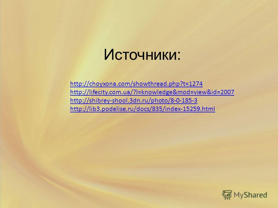 Источники: http://choyxona.com/showthread.php?t=1274 http://lifecity.com.ua/?l=knowledge&mod=view&id=2007 http://shibrey-shool.3dn.ru/photo/8-0-185-3 http://lib3.podelise.ru/docs/835/index-15259.html