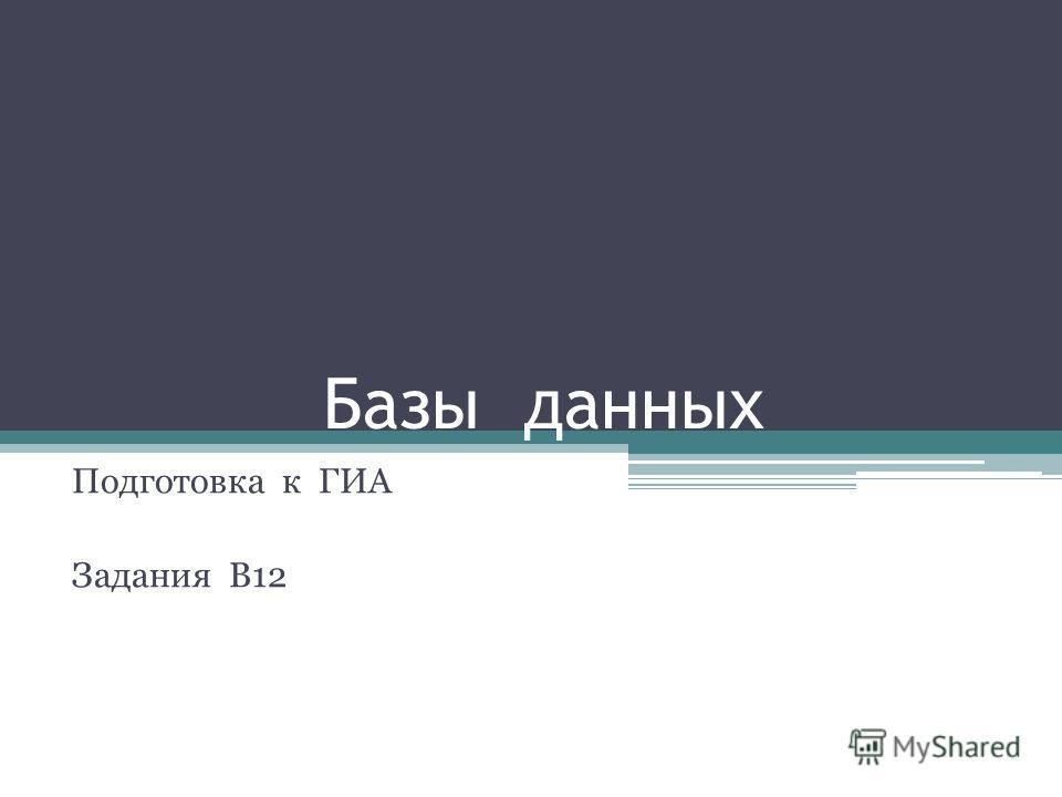 Базы данных Подготовка к ГИА Задания В12