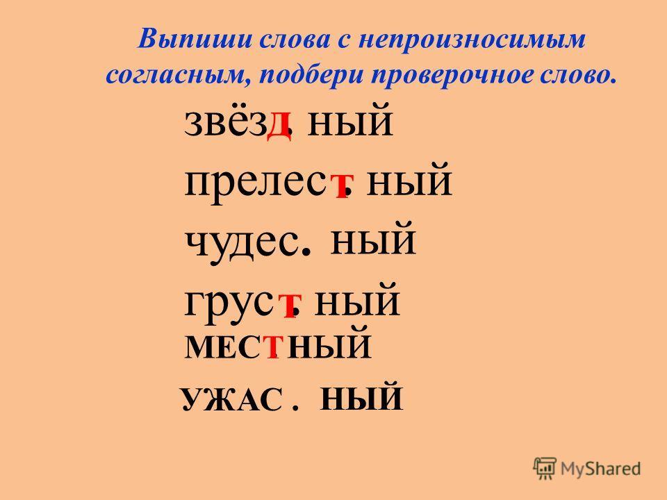 Какие буквы записываются в слове, но не могут обозначать звука? А) В, К, Л,Т Б) Л, М, Н, Р В) В, Д, Л, Т