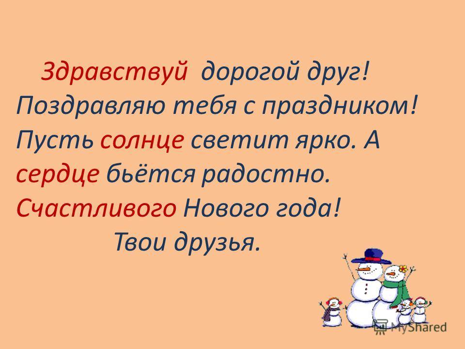 …………… дорогой друг! Поздравляю тебя с праздником! Пусть …. Светит ярко. А ….. бьётся радостно. ….. Нового года! Твои друзья. Здравствуй Солнце Сердце Счастливого Вставьте подходящие по смыслу слова.