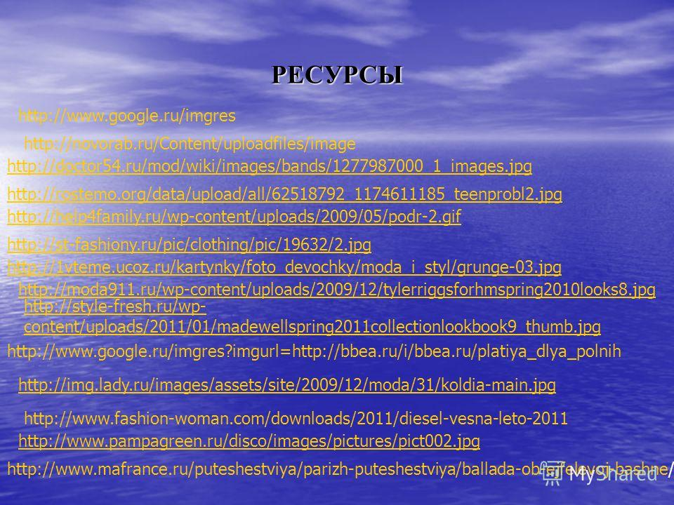 http://www.google.ru/imgres РЕСУРСЫ http://novorab.ru/Content/uploadfiles/image http://doctor54.ru/mod/wiki/images/bands/1277987000_1_images.jpg http://rostemo.org/data/upload/all/62518792_1174611185_teenprobl2.jpg http://help4family.ru/wp-content/up
