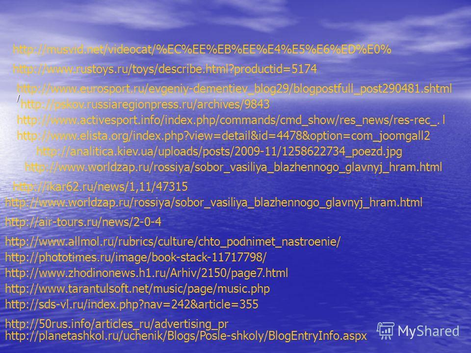 / http://analitica.kiev.ua/uploads/posts/2009-11/1258622734_poezd.jpg http://www.worldzap.ru/rossiya/sobor_vasiliya_blazhennogo_glavnyj_hram.html http://www.rustoys.ru/toys/describe.html?productid=5174 http://phototimes.ru/image/book-stack-11717798/