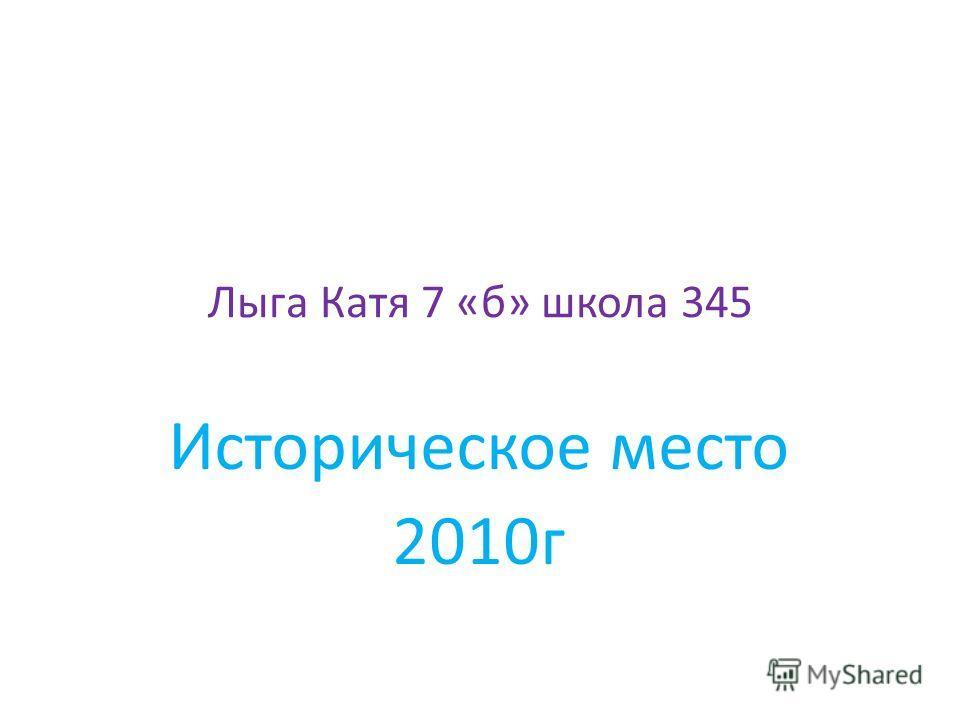 Лыга Катя 7 «б» школа 345 Историческое место 2010г