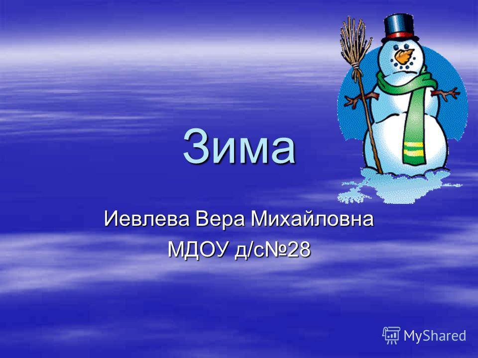 Зима Иевлева Вера Михайловна МДОУ д/с28