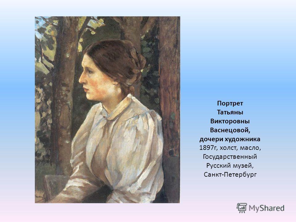 Портрет Татьяны Викторовны Васнецовой, дочери художника 1897г, холст, масло, Государственный Русский музей, Санкт-Петербург