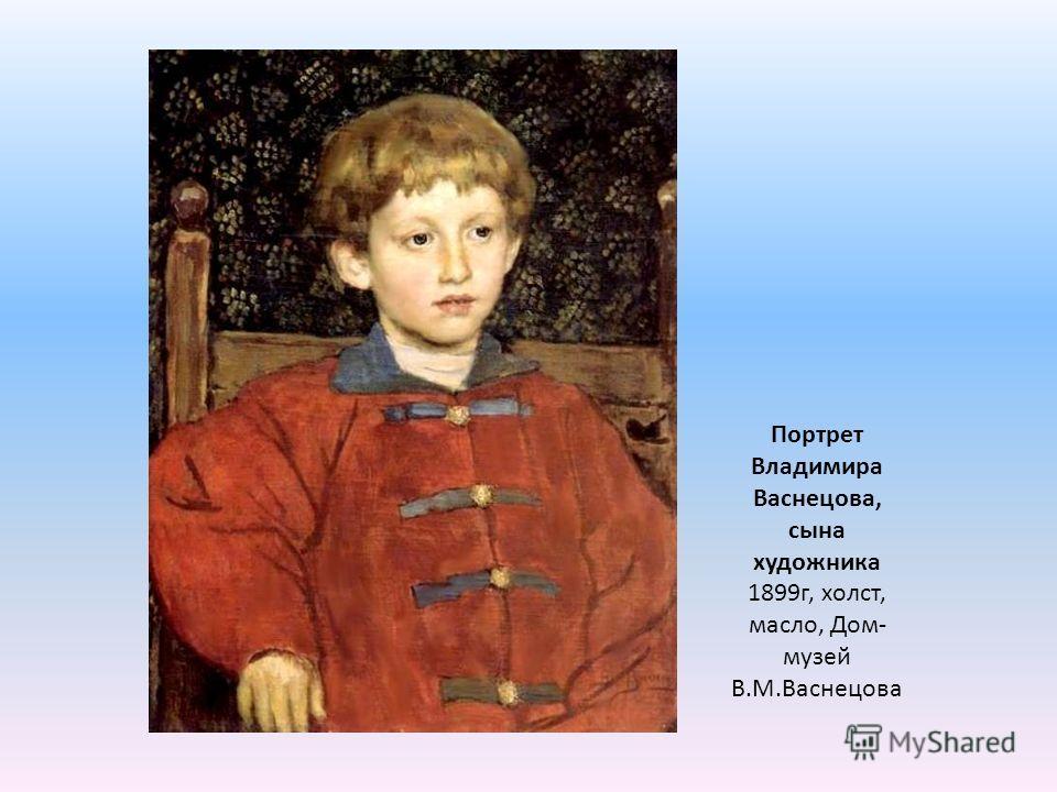 Портрет Владимира Васнецова, сына художника 1899г, холст, масло, Дом- музей В.М.Васнецова