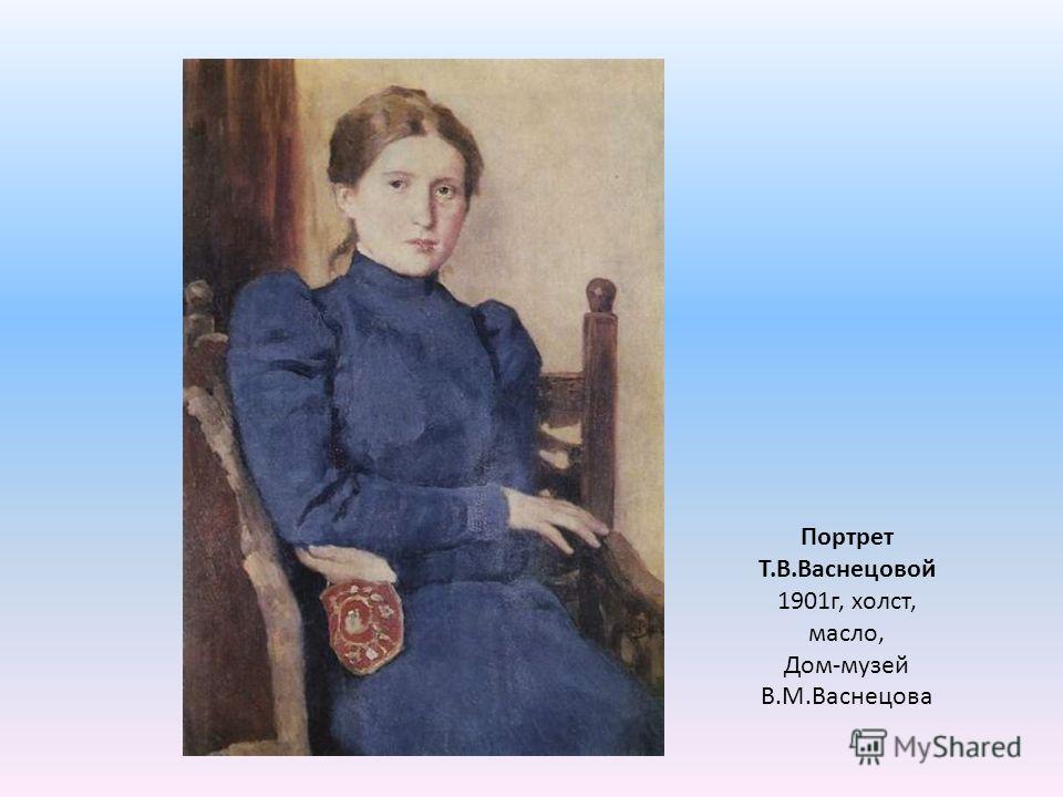 Портрет Т.В.Васнецовой 1901г, холст, масло, Дом-музей В.М.Васнецова