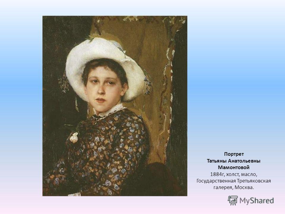 Портрет Татьяны Анатольевны Мамонтовой 1884г, холст, масло, Государственная Третьяковская галерея, Москва.